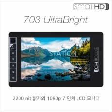 [SmallHD] 703 UltraBright On-Camera Monitor